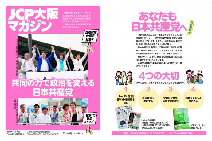 jcp大阪マガジン_p1p8
