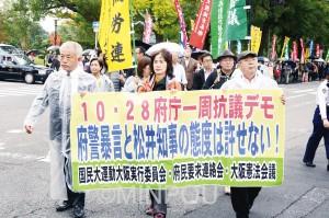 差別暴言の機動隊員を擁護する松井知事に抗議する昼休みデモ=10月28日、大阪市中央区内