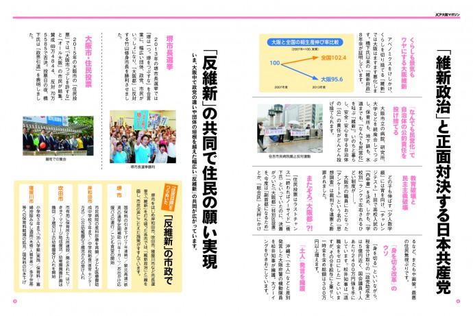 jcp大阪マガジン_p4p5