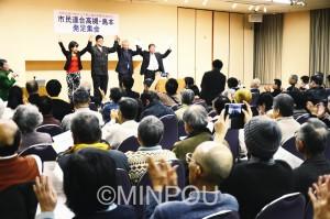 「市民連合高槻・島本」の発足集会では、野党と市民が力を合わせて共闘を進めようと決意を固め合いました=17日、高槻市内