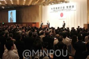大阪維新の会の政治資金パーティー(写真は2014年9月)