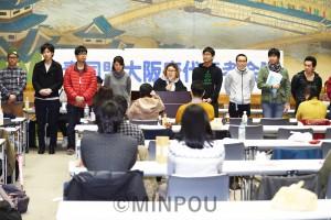 学び成長し大きな民青をと活動方針を決めた第62回代表者会議=22日、大阪市内