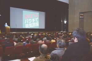 大阪市議会開会を前に開かれた「市民要求前進をめざす2・7市民集会」=7日、大阪市東成区内