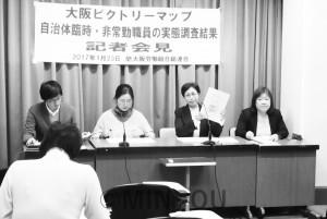 記者会見する大阪労連の役員ら=1月23日、大阪市中央区内