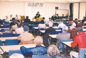 大阪9区の各市町の市民や野党議員が参加した「市民と野党 共同実現のつどい」=1月28日、茨木市内