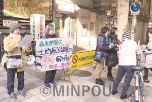 森友学園宣伝minpou