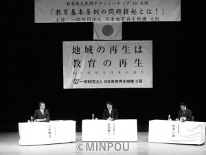 教育再生機構タウンミーティング(2012年2月26日)minpou