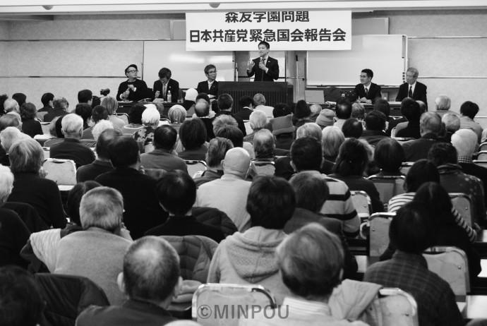 森友学園疑惑の徹底追及へ日本共産党府委員会が開いた緊急国会報告会=11日、大阪市中央区内