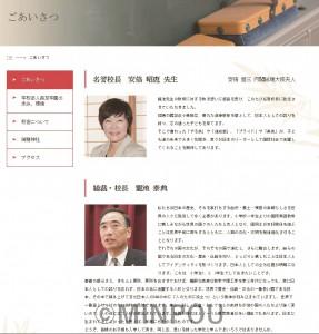 「名誉校長 安倍昭恵先生 安倍晋三内閣総理大臣夫人」として紹介していた小学校のホームページ。現在は昭恵夫人は名誉校長を辞任し、削除されています。