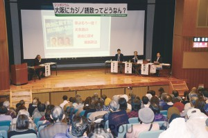 日本共産党西淀川此花地区が開いたシンポジウム=2月25日、大阪市西淀川区内