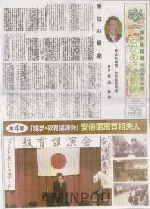 塚本幼稚園で安倍首相の妻、昭恵氏が講演した様子を伝える園の新聞