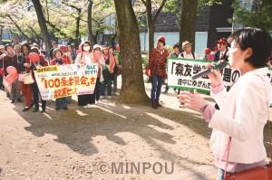 出発前集会であいさつする日本共産党の石川多枝府議=16日、大阪市西区内