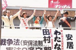 聴衆の声援に応える(左から)松嶋さん、わたなべ候補、安居さん、田村参院議員、小原大阪市議=16日、大阪市大正区内
