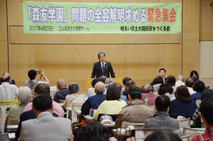 森友学園問題の全容解明を求める世論を広げようと、明るい会が開いた緊急集会=4月23日、大阪市中央区内