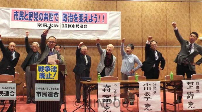 市民と野党の共闘で政治を変えよう!と行われた衆院大阪15区市民連合の集いで参加者とともに「ガンバロー!」を三唱する野党代表=9日、富田林市内