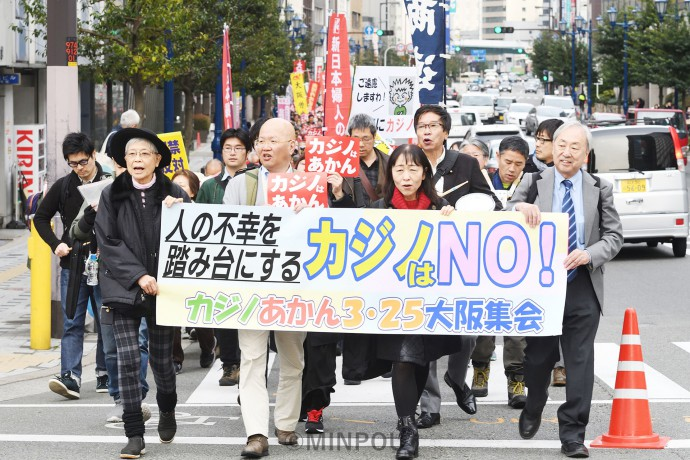 カジノはあかんとパレードでアピールしました=3月25日、大阪市中央区内