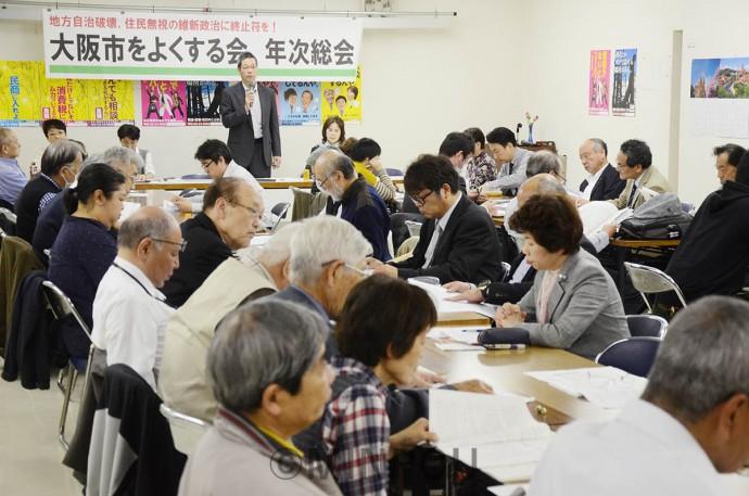 大阪市をよくする会が開いた2017年度総会=18日、大阪市中央区内