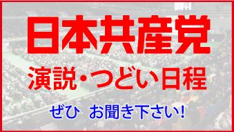 日本共産党 街頭演説スケジュール