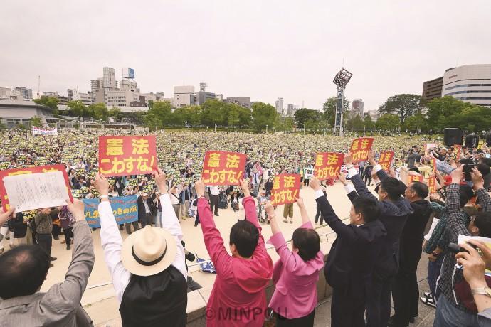 1万8千人が参加した集会=3日、大阪市北区内
