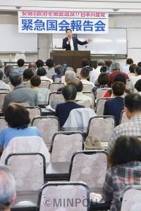 国会報告する辰巳孝太郎参院議員=11日、大阪市中央区内