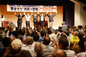 「みんなで変えよう@大阪14区」の結成集会で参加者の声援に応える野党代表=17日、藤井寺市内