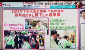 3月26日の関西テレビ「Mr.サンデー」が「2011年の大阪府知事・市長ダブル選挙時に、淀川区内の商店街で籠池夫妻が松井知事に同行」している映像を放映しました。