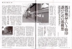 維新で「傷む大阪」を特集した「AERA」紙面