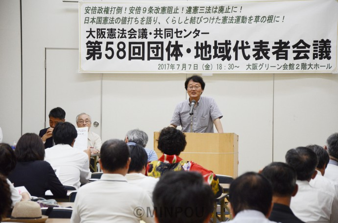 大阪憲法会議・共同センターの団体・地域代表者会議=7日、大阪市北区内