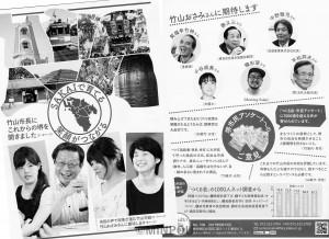 住みよい堺市をつくる会作成のパンフレット「SAKAIで育てる 笑顔がつながる」
