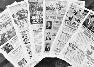 JCP大阪ビラ・森友疑惑追及特集号