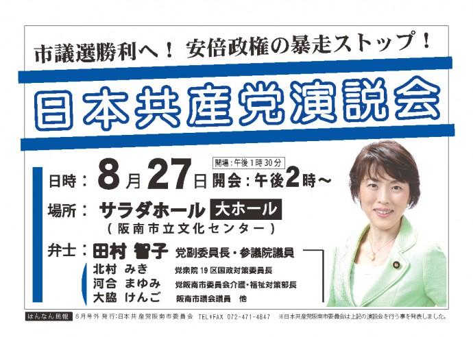 日本共産党演説会(田村)