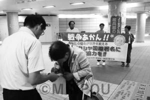 ヒバクシャ署名西淀川区minpou