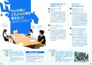 堺市長選パンフ2-3面