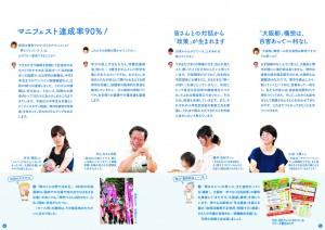 堺市長選パンフ4-5面