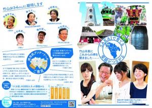 堺市長選パンフ1-8面