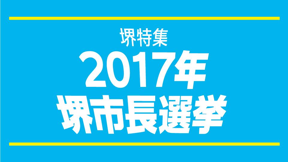 堺市長選挙特集2017