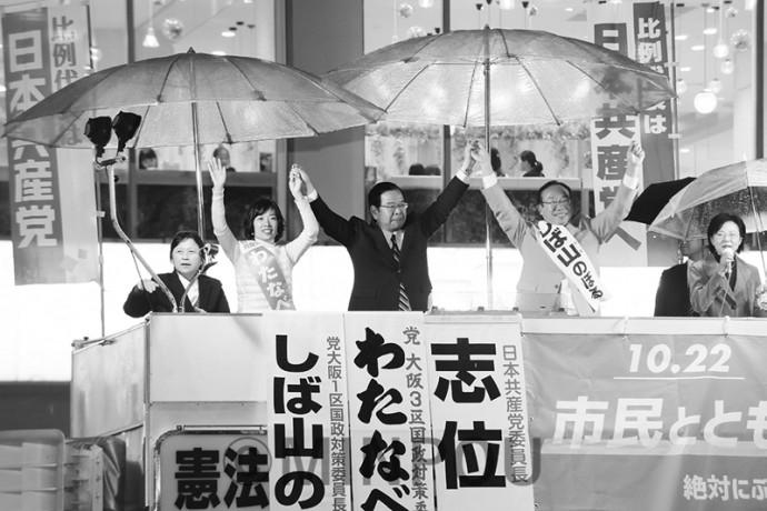 街頭演説で聴衆の声援に応える(左から2人目より)わたなべ候補、志位委員長、しば山候補=15日、大阪市中央区内
