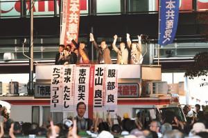 声援に応える(右から)北山、服部、志位、清水の各氏=10日、大阪市北区内
