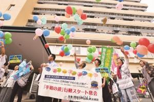 核兵器廃絶の願いを込めて大空に風船を飛ばす参加者ら=9月20日、大阪市西淀川区内