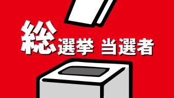総選挙おおさか特集