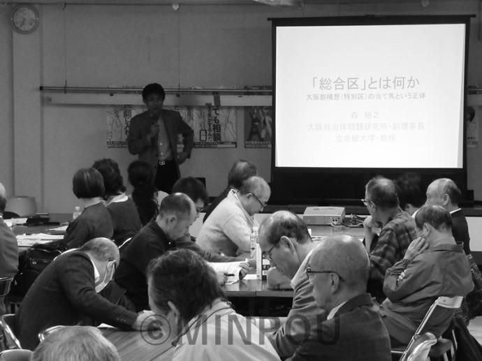 大阪市をよくする会が開いた「総合区」問題の学習会=7日、大阪市中央区内