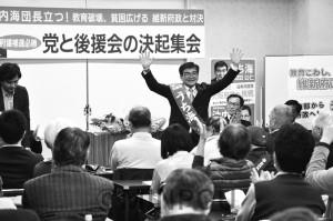 日本共産党と後援会の決起集会で、参加者から声援を受ける、うち海候補=10月31日、東大阪市内