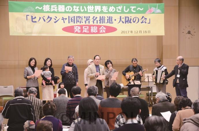 「ヒバクシャ国際署名推進・大阪の会」の発足集会。「原爆を許すまじ」を全員で歌いました=18日、大阪市中央区内