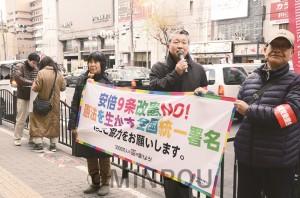 街頭演説に先立って3千万署名を呼び掛ける人たち=9日、大阪市天王寺区内