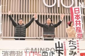 聴衆の声援に応える山下(中央)、たつみ(左)両氏=8日、大阪市中央区内