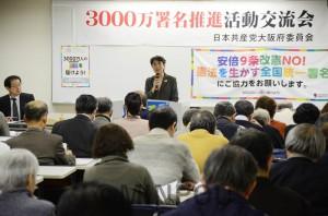 3千万署名の目標達成へ日本共産党府委員会が開いた活動交流会=20日、大阪市中央区内