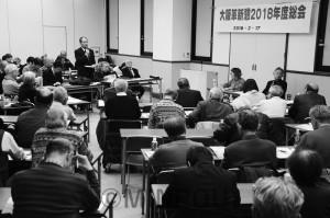 大阪革新懇が開いた2018年度総会=17日、大阪市北区内