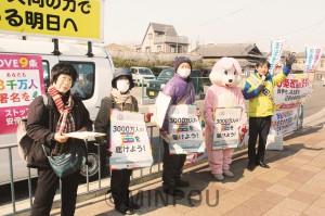 着ぐるみも繰り出して3千万署名を呼び掛けた堺憲法共同センターの宣伝=17日、堺市西区内