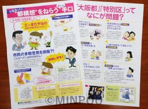 明るい会が発行した「大阪都」構想、住民投票問題のビラ