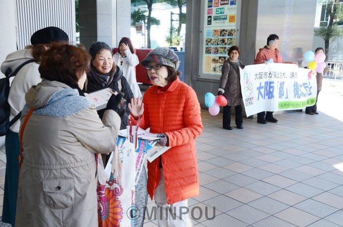 大阪市存続を求める署名行動minpou